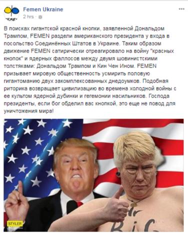 Скриншот: Femen Ukraine / Facebook