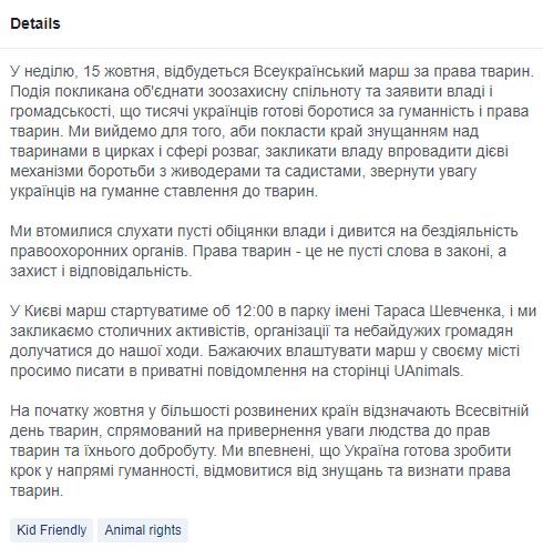 Скриншот: Всеукраїнський марш за права тварин / Facebook