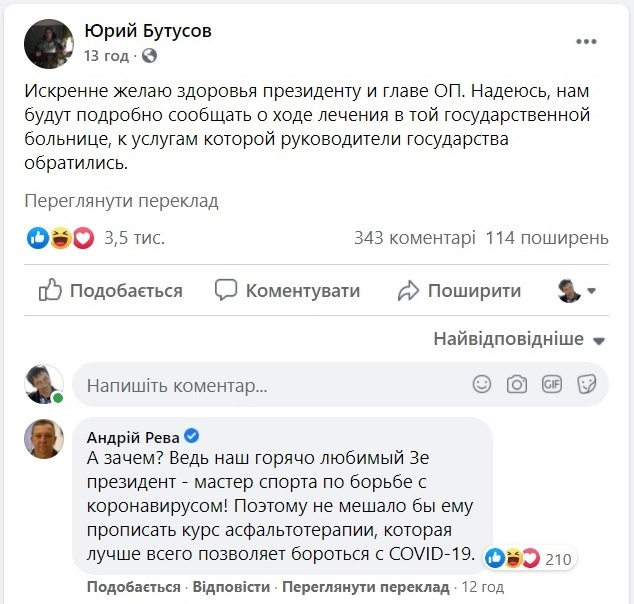 Скриншот: Юрий Бутусов / Facebook
