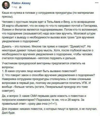 Скриншот: Filatov Alexey / Facebook
