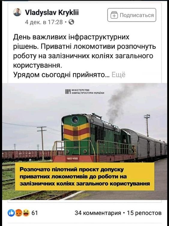 Скриншот: Денис Олегович / Facebook