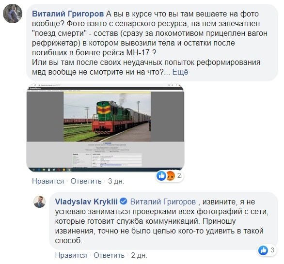 Скриншот: Vladyslav Kryklii / Facebook