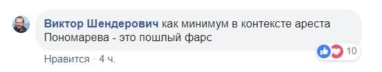 Скриншот: Виктор Шендерович / Facebook