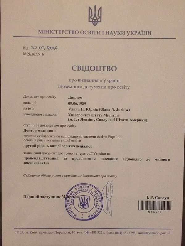 Сыроид показала диплом Супрун и свидетельство о его признании в  Свидетельство о признании диплома Ульяны Супрун в Украине oksana syroyid facebook