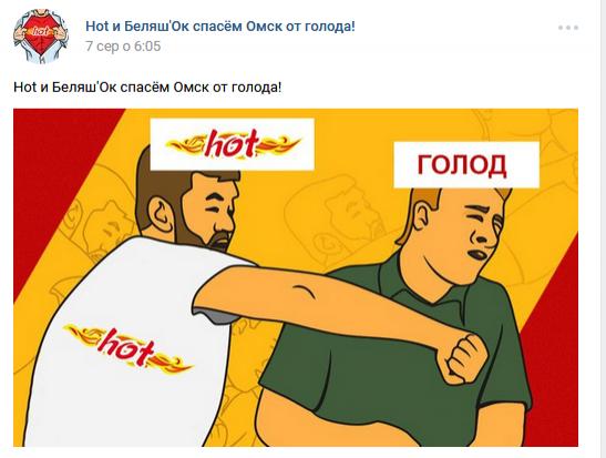 Скриншот: Hot и Беляш'Ок спасём Омск от голода! / ВКонтакте