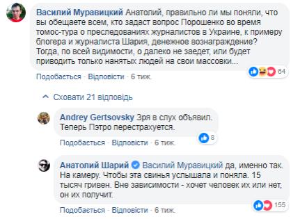 Скриншот: Анатолий Шарий / Facebook