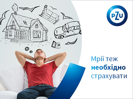 Фото: pzu.com.ua