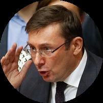 Генеральный прокурор Украины Юрий Луценко:
