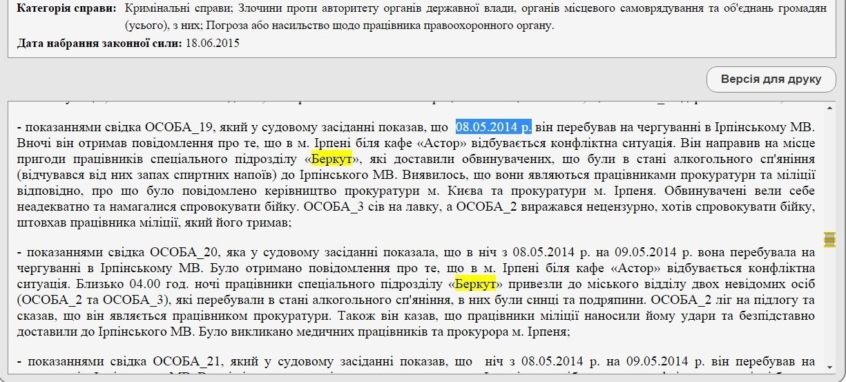 """Бойцы ПС, которые стреляли в Мукачево, находятся в зоне АТО, - """"Громадське ТВ"""" - Цензор.НЕТ 8262"""
