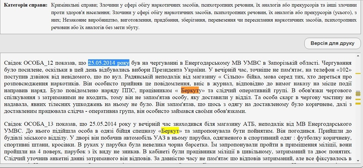 """Бойцы ПС, которые стреляли в Мукачево, находятся в зоне АТО, - """"Громадське ТВ"""" - Цензор.НЕТ 3593"""