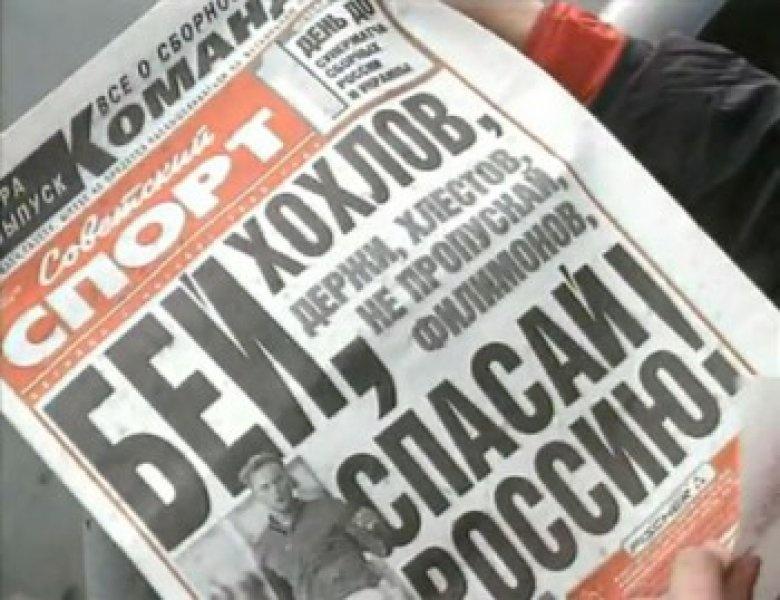 """Заголовок газеты """"Советский спорт"""""""