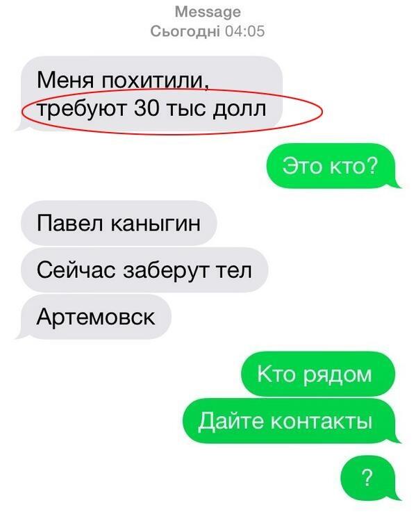 ОБСЕ предлагает назначить посредника для урегулирования ситуации в Украине - Цензор.НЕТ 2919
