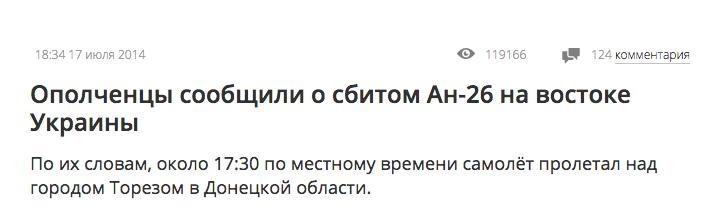 Скриншот: lifenews.ru