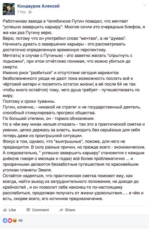 Скриншот: Алексей Кандауров/Facebook