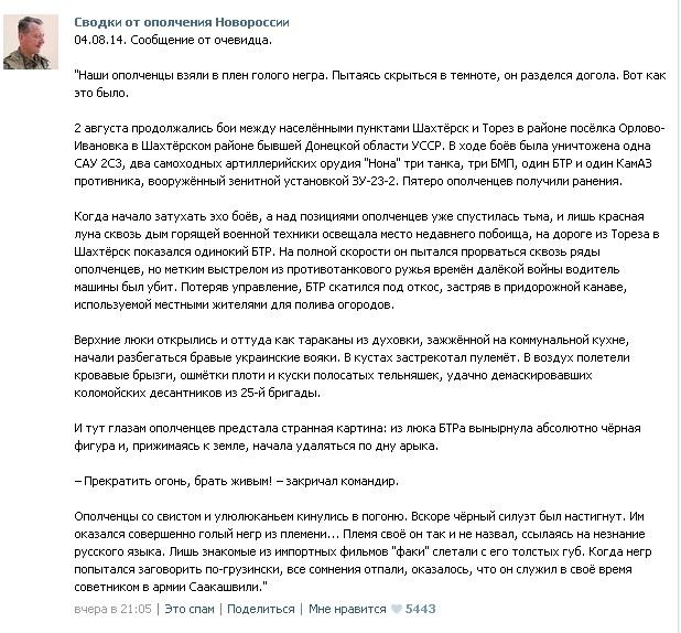 С Саур-Могилы началось освобождение Украины от фашистов в годы Великой Отечественной войны, нынче - от пророссийских террористов - Цензор.НЕТ 2106