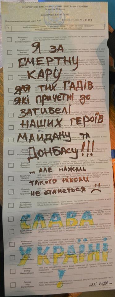"""В день выборов в Украине """"минировали"""" 19 избирательных участков, - СНБО - Цензор.НЕТ 3323"""