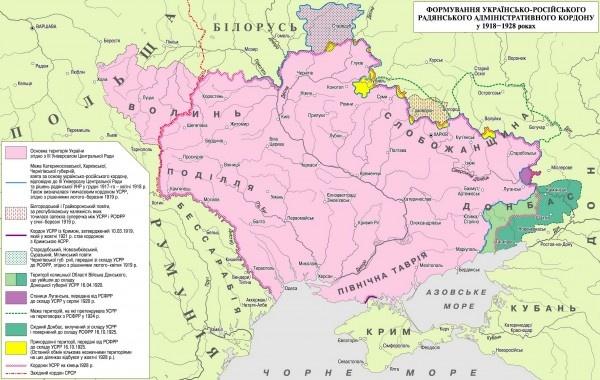 Формирование украинско-российской административной границы в 1918-1928 гг.