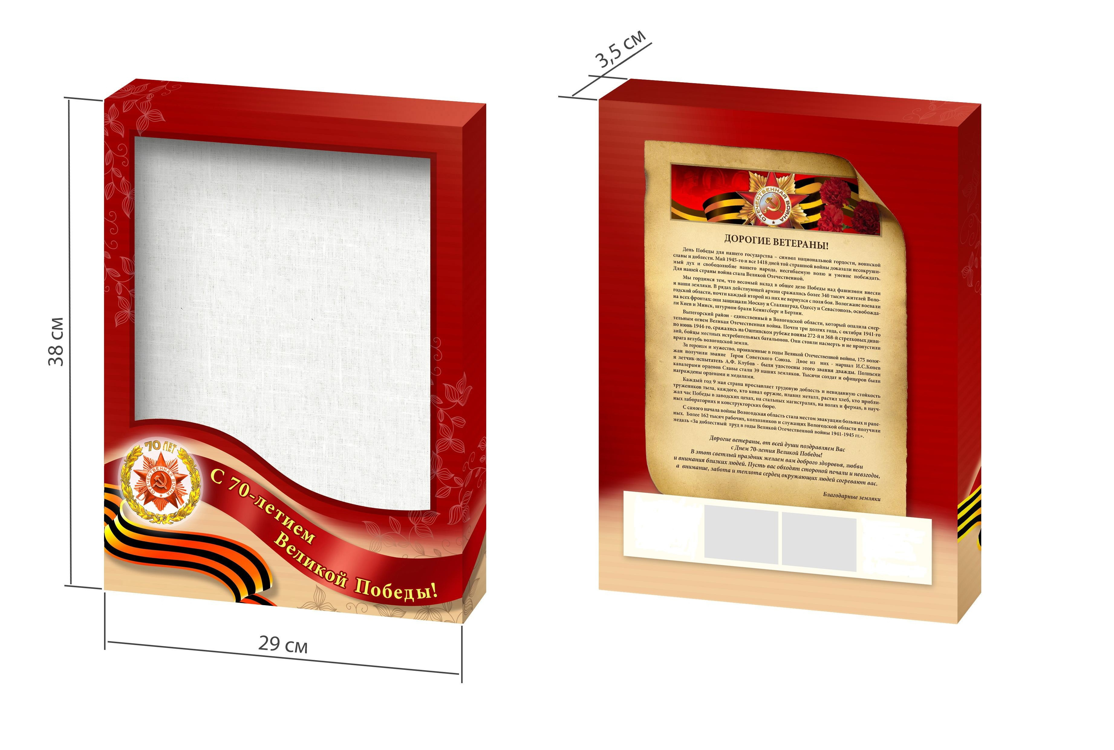 Салфетки и скатерть, по условиям конкурса, должны быть в подарочных коробках