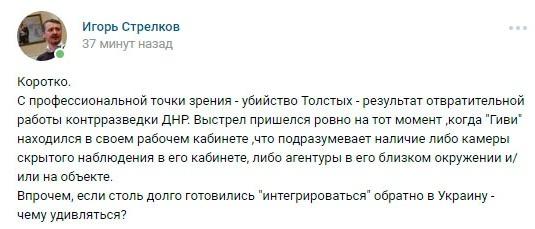 Стрелков прокомментировал убийство Гиви
