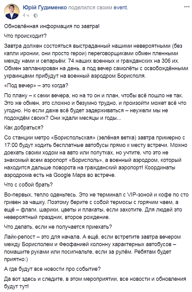 Скриншот: Юрій Гудименко / Facebook