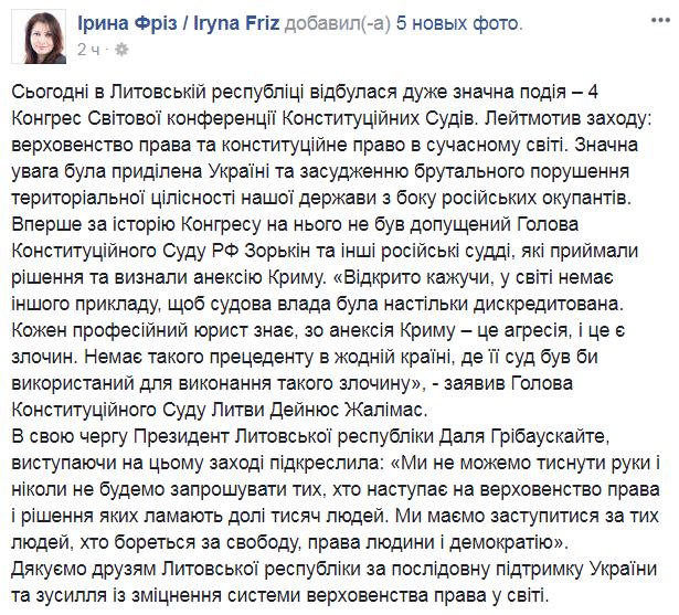 НаВсемирный съезд  судей непропустили делегацию РФ  — Крым неваш