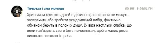"""Скриншот: """"Твереза і зла молодь"""" / Telegram"""