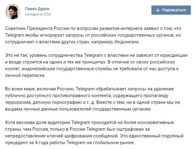 Павел Дуров поведал оправилах цензуры вTelegram