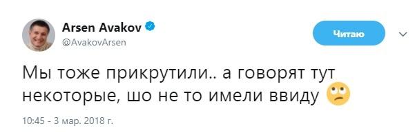Скриншот: Arsen Avakov / Twitter