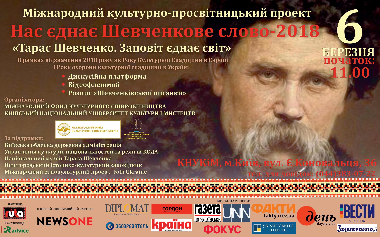 Фото: Міжнародний Фонд культурного співробітництва / Facebook