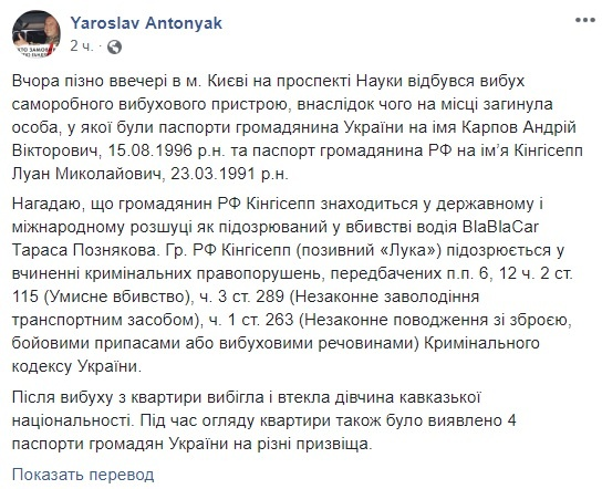 Скриншот: Yaroslav Antonyak / Facebook