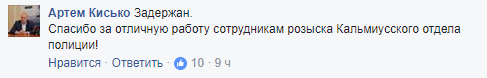 Скриншот: Головне Управління Національної поліції в Донецькій області / Facebook