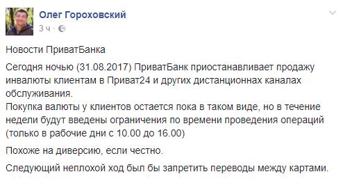 ПриватБанк заблокировал покупку валюты вПриват24