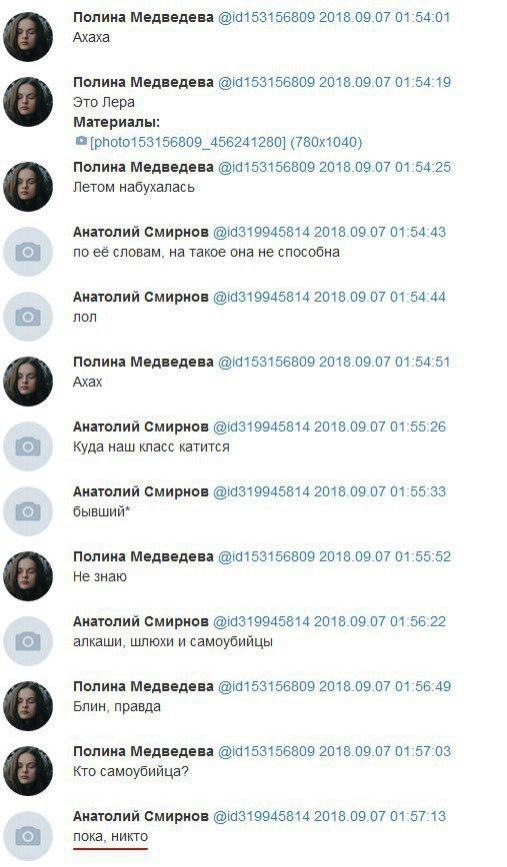 Фото: 2ch/Двач / Telegram