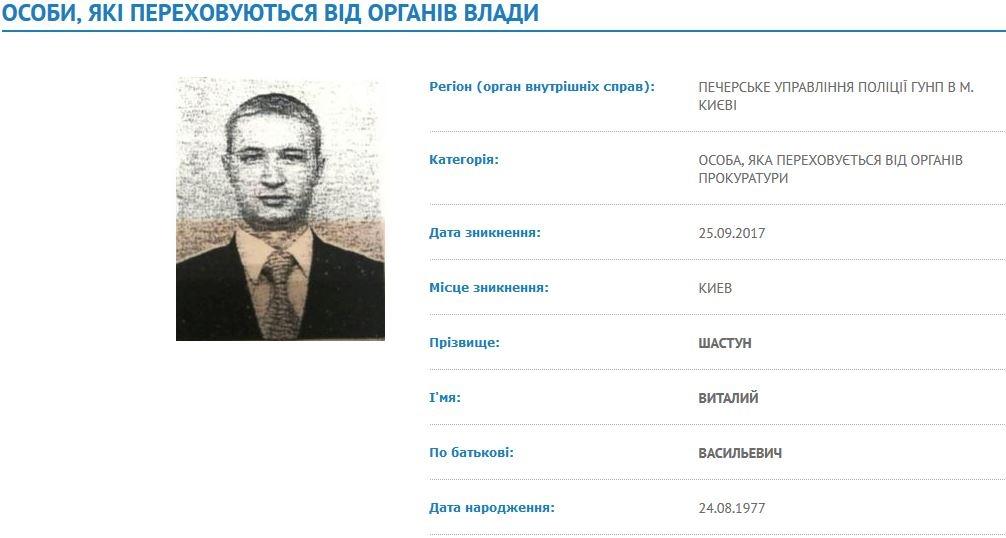 Поліція оголосила врозшук трьох колишніх членів правління банку «Михайлівський»