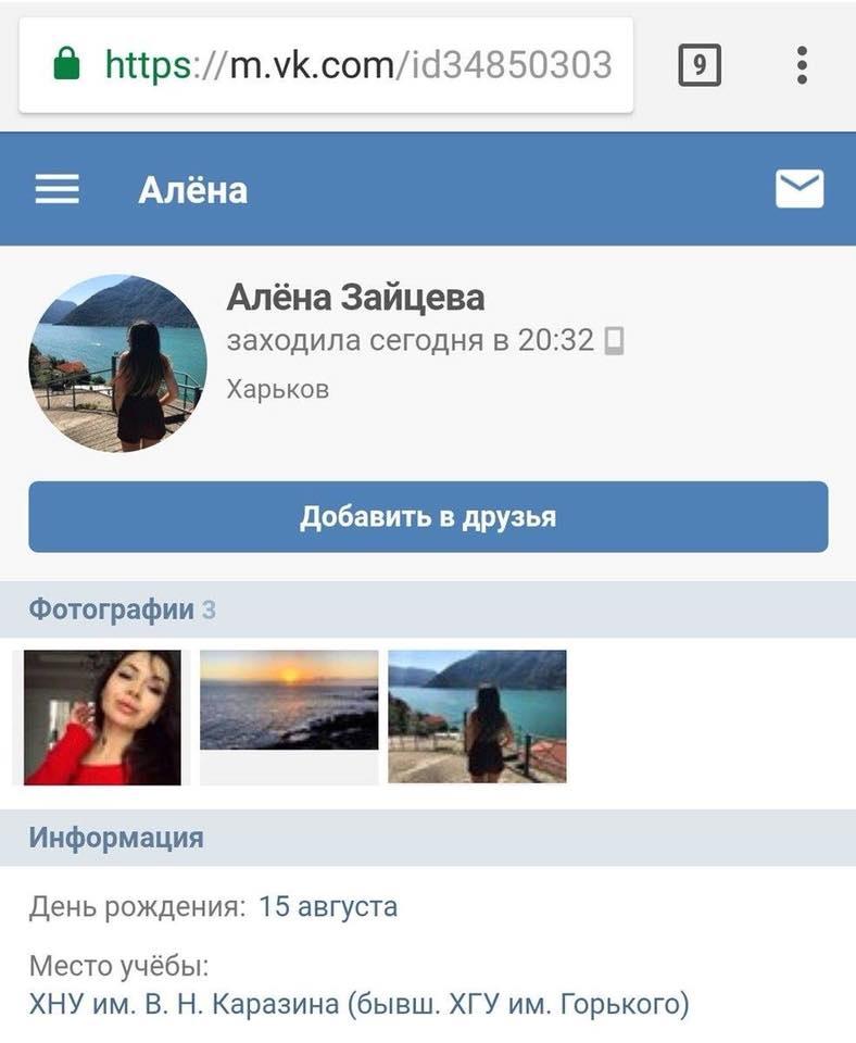 Скриншот: Nataliya Barsuk / Facebook