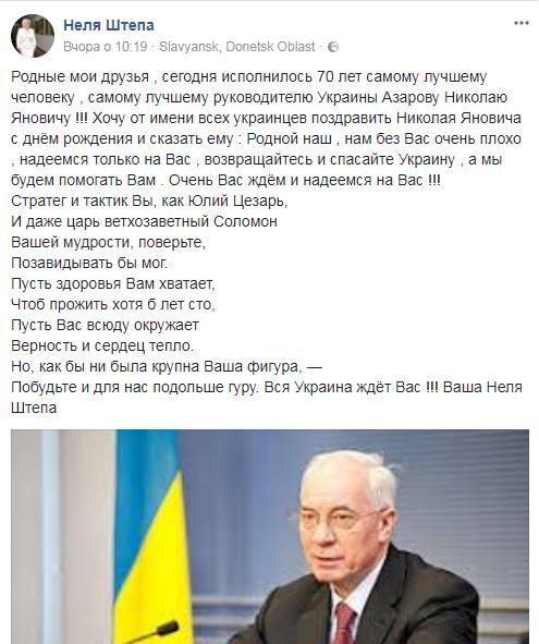 Скриншот: Неля Штепа / Facebook