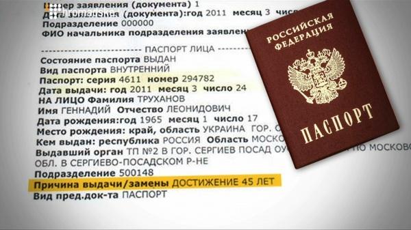 Украина сможет получить список граждан, оформивших российские паспорта, - Гримчак - Цензор.НЕТ 6786