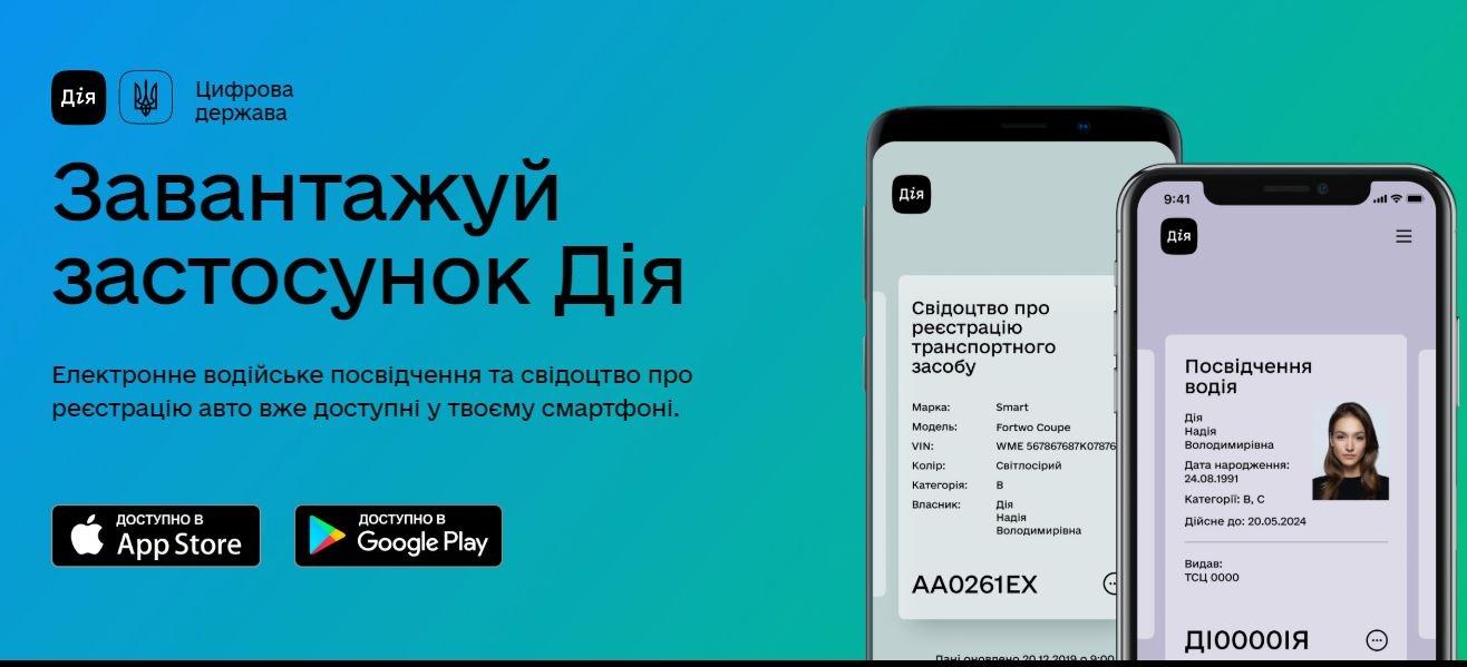 Скриншот: go.diia.app
