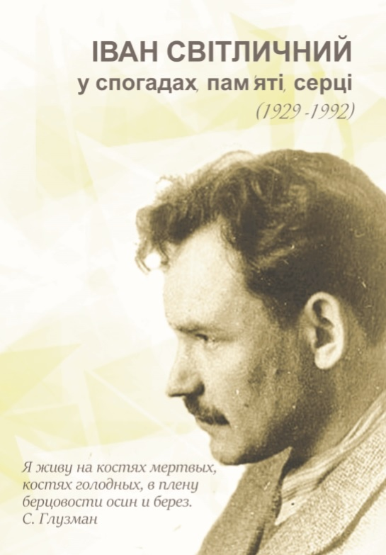 Обложка книги о Светличном, которая издана специально к вечеру памяти поэта. Скан: Gordonua.com