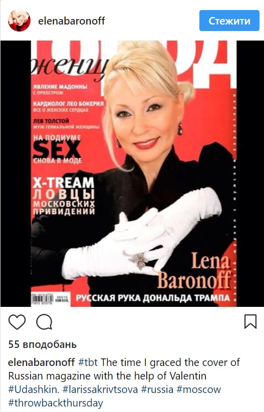 Баронова Фото: / Instagram