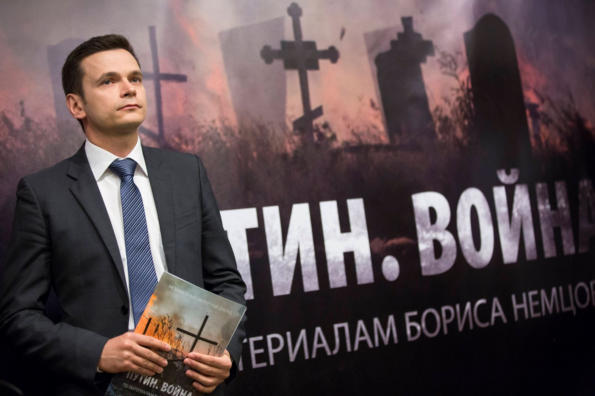 Фото: Илья Яшин / Facebook