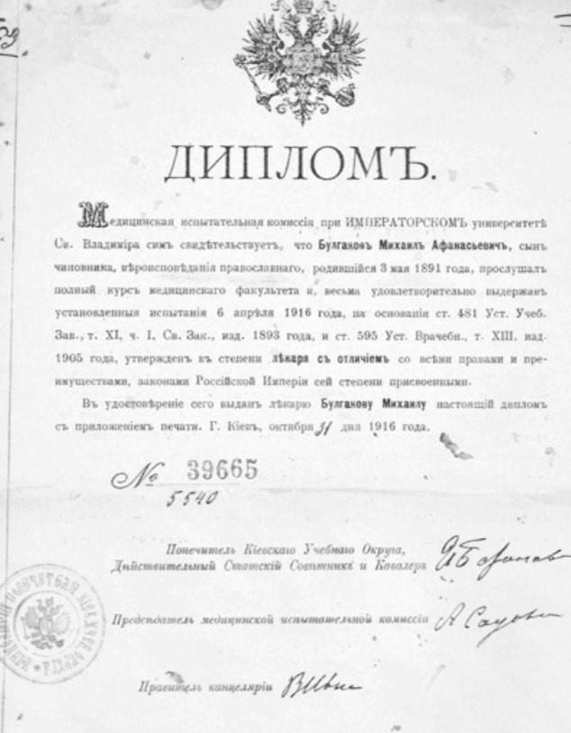 Диплом Михайла Булгакова. фото: