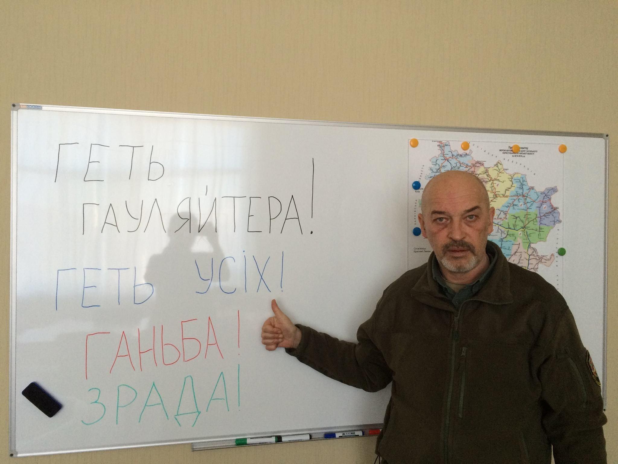 Фото: Георгій Тука / Facebook
