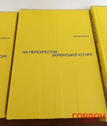 """Книга """"На перекрестках истории"""". Фото: Елена Посканная / Gordonua.com"""