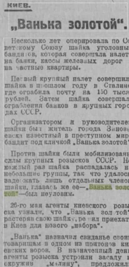"""Публикация про бандита Ваньку в газете """"Коммунист"""". Скриншот: libraria.ua"""