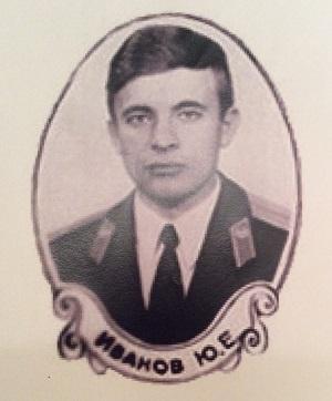 Иванов - выпускник факультета военной разведки Киевского высшего командного войскового училища имени Фрунзе