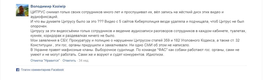 Комментарий бывшего сотрудника компании. Скриншот: thepage.ua