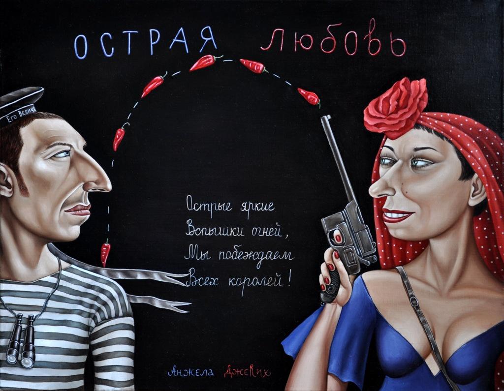 """""""Острая любовь"""""""