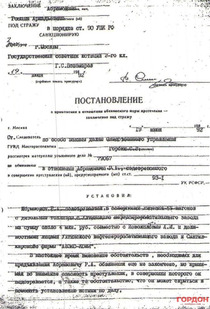Скан страницы уголовного дела в отношении Романа Абрамовича из архива Юрия Фельштинского