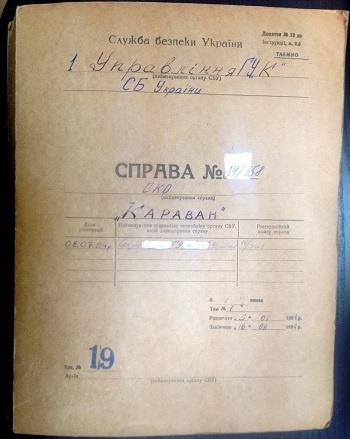 """Операция по ликвидации наркокартеля изначально называлась """"Караван"""". Фото из архива Владимира Тимошенко"""